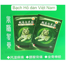 Tiger Balm Plaster Pain Relieving Muscle Back Pain Athritis Strain Rheumatism Beauty Body Massage Relaxation Health