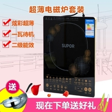 Free shipping Touch the ultra thin electromagnetic furnace level two 1W standby pot pan