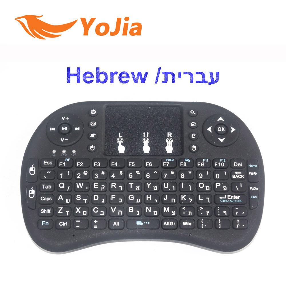 Israel Hebrew English Language Mini Keyboard 2.4G i8 Wireless Mini Keyboard Touchpad Mouse Combo For Tv box tablet mini pc ps3(China (Mainland))