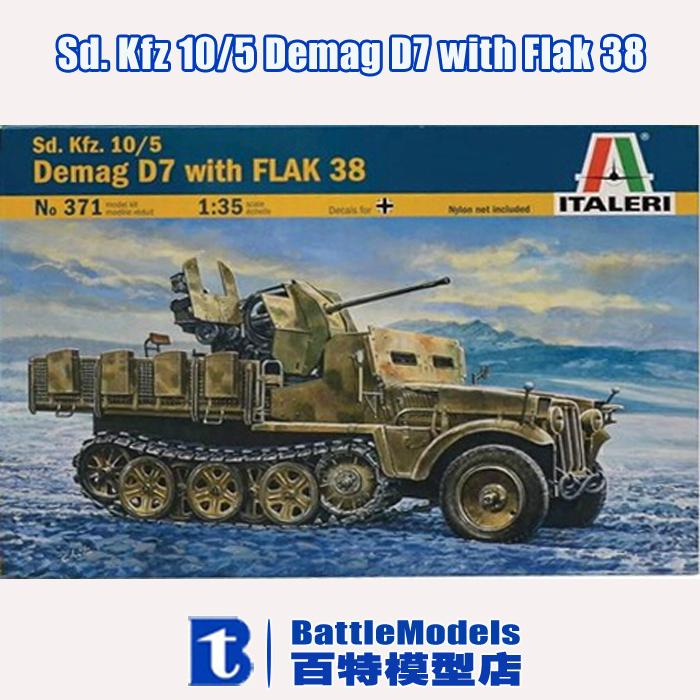 ITALERI MODEL 1/35 SCALE military models #0371 Sd. Kfz 10/5 Demag D7 with Flak 38 plastic model kit(China (Mainland))