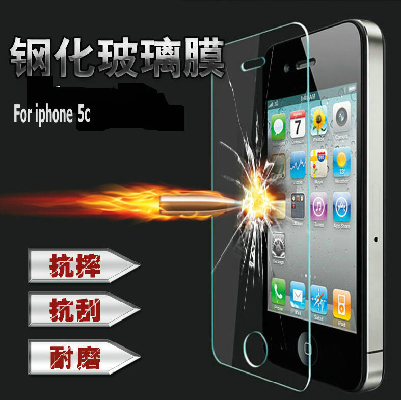 Low price Tempered glass membrane apple iphone5c mobile phone HD screen protection film - Chinese electronic city store