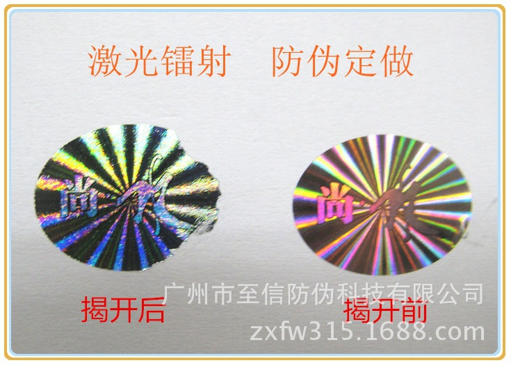 Guangzhou high quality laser anti fake code trademark custom uncover / scratch open label label I sticker(China (Mainland))