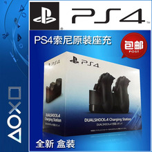 The Officially original handle charging station for ps4 with double wireless controller