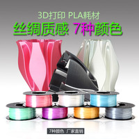 Newest Factory sell PLA 1.75 simulation silk material 1kg/roll 7 colors 3d printer filament