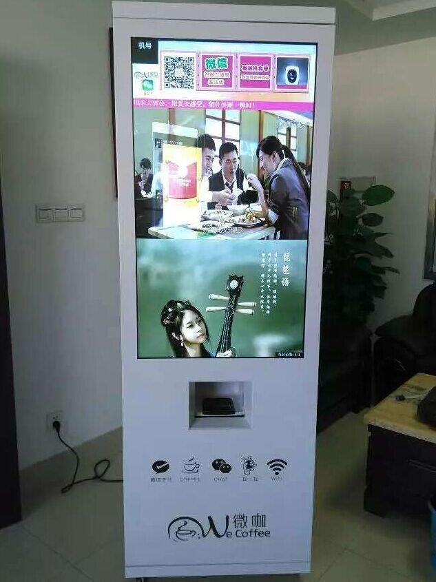 Drinks vending machine Self-service coffee machine Auto advertising machine(China (Mainland))