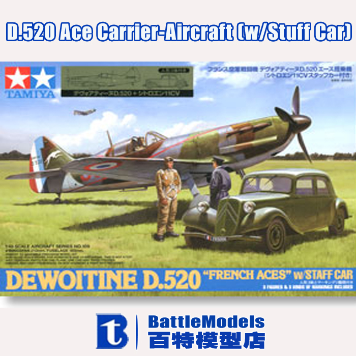 *Limit discounts*TAMIYA MODEL 1/48 SCALE military models #61109 D.520 French Aces w/Staff Car plastic model kit(China (Mainland))