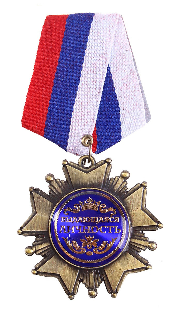 [Outstanding person] Metal Custom Logo Medal of Honor,men medal,Award Medal with Russian flag Ribbon for outstanding person(China (Mainland))