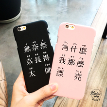 Buy handsome Pretty cases Personality trend text iphone6s phone shell Apple 7 6plus scrub case hard shell new couple for $2.98 in AliExpress store