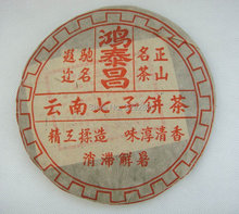 1996 Year Old Puerh Tea,Ripe Pu'er Tea,shu puer tea cake,357g Puer, ,Free Shipping