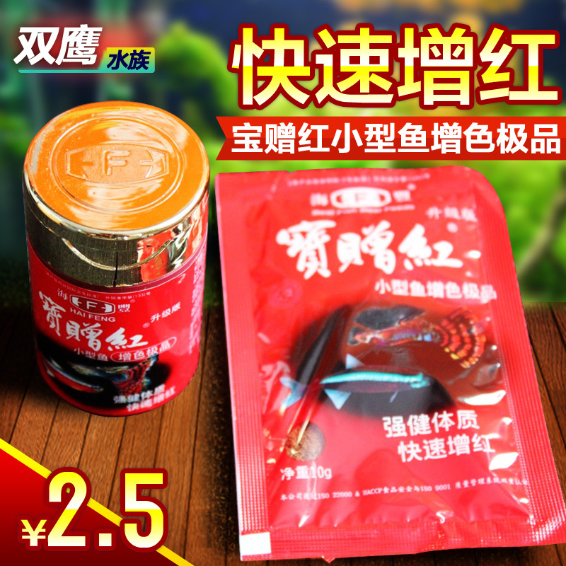 Taiwan haifeng petit rouge aliments pour poissons tr sor for Aliment pour poisson rouge