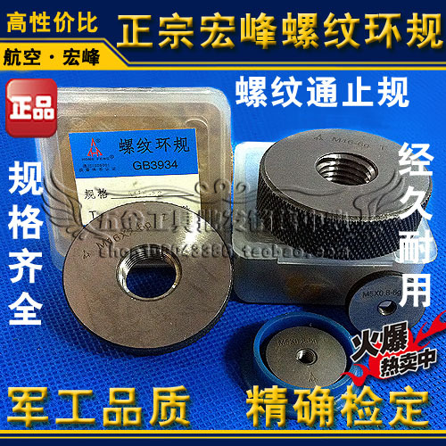 Authentic feng Thread ring gauge through regulations only M3.5 M3.5 * 0.35 M4 M4 * 0.7 Cost(China (Mainland))