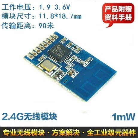 Small size / can patch / nRF24L01 + / wireless module / active RFID / wireless data transmission / class CC2500(China (Mainland))