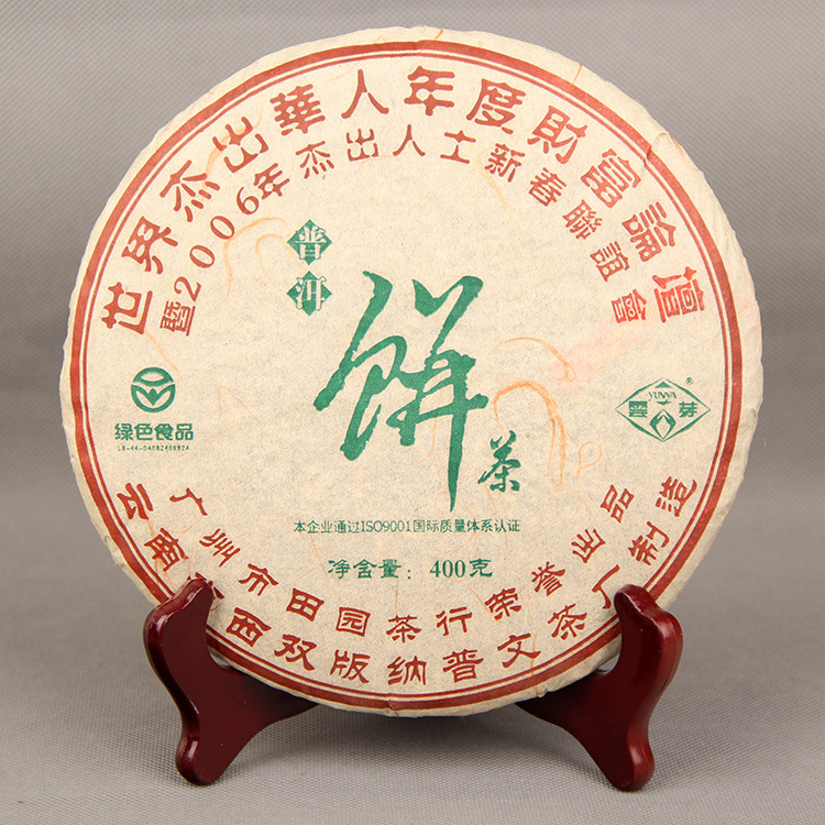 Wholesale Puwen cloud bud world outstanding Chinese tea cake to commemorate the 2006 Yunnan tea cake seven 400g<br><br>Aliexpress