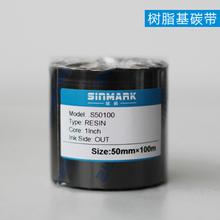 Jewelry label full resin ribbon thermal transfer ribbon pet pvc synthetic paper ribbon