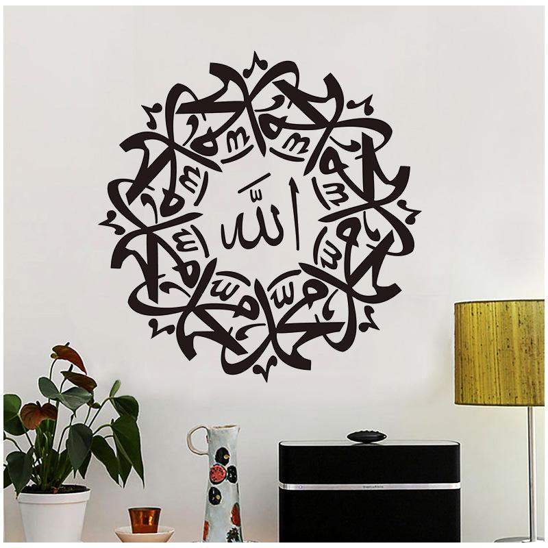 Islamique stickers muraux promotion achetez des islamique for Decoration maison islam