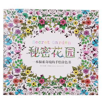 24 страниц секретный сад Inky охота за сокровищами и книжка-раскраска для детей взрослых снять стресс живопись рисунок книга 874017
