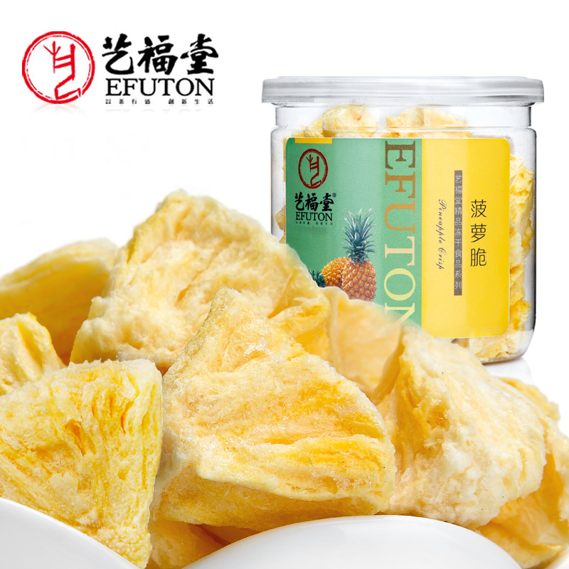 Tea food freeze dried fruit dried pineapple crisp new 60g cans free shipping
