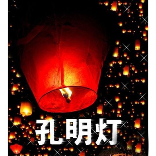 2015 Hot Sale Birthday Decorations Kids 5pcs Sky Flying Lanterns Fire Light for Wishing Lamp Chinese for Kongming Random Color(China (Mainland))