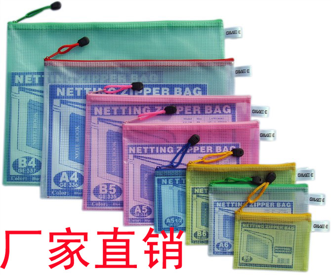 Free Shipping Mesh bags paper bags kit file bag storage bag 8 size in different color B8 A6 B6 A5 B5 A4 B4 A3(China (Mainland))