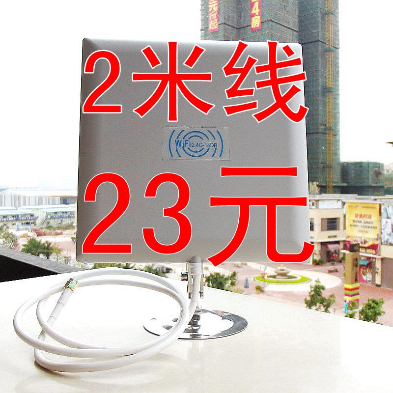 14db directional aerial flat panel aerial sma wireless network card thickening aluminum 2 noodle Antenna(China (Mainland))