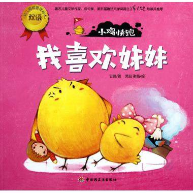 Chicken run (I love sister) / childrens emotional management of bilingual picture books, childrens culture, childrens books<br><br>Aliexpress