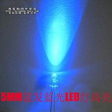 5MM white hair blue LED lights light -emitting diode 5mm highlighted --SZHQDZ F5 - Huiteng ELECTRONIC CO.,LTD store