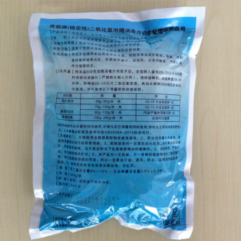 500g Aquatic fish aquarium Chlorine dioxide effervescent tablets Chlorine dioxide disinfectant Chlorine dioxide tablets<br><br>Aliexpress