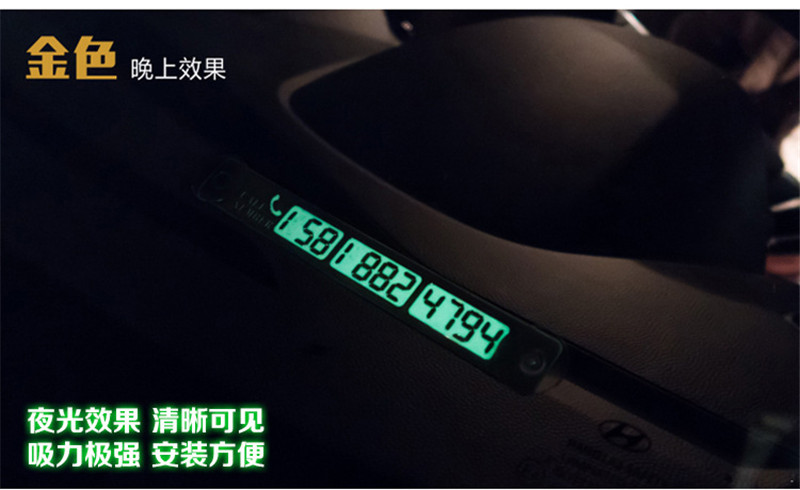 Luminous Temporary Parking Card With Suckers And Night Light Phone Number Card Plate Car Styling Golden Silvery Car Accessories(China (Mainland))