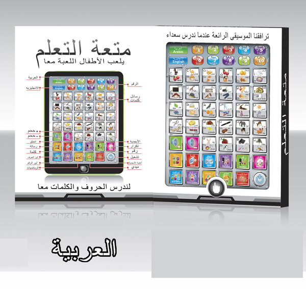2015 New Children Baby Arabic &amp; English Computer Learning Education Machine Tablet Toys For children Cheap Kids toy Xmas Gifts<br><br>Aliexpress