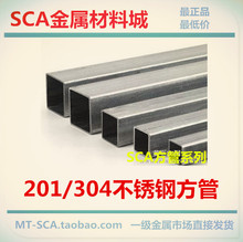 Stainless steel square tube square tube 304 20 25 30 40 50 60 80 100 mm thick 1234(China (Mainland))