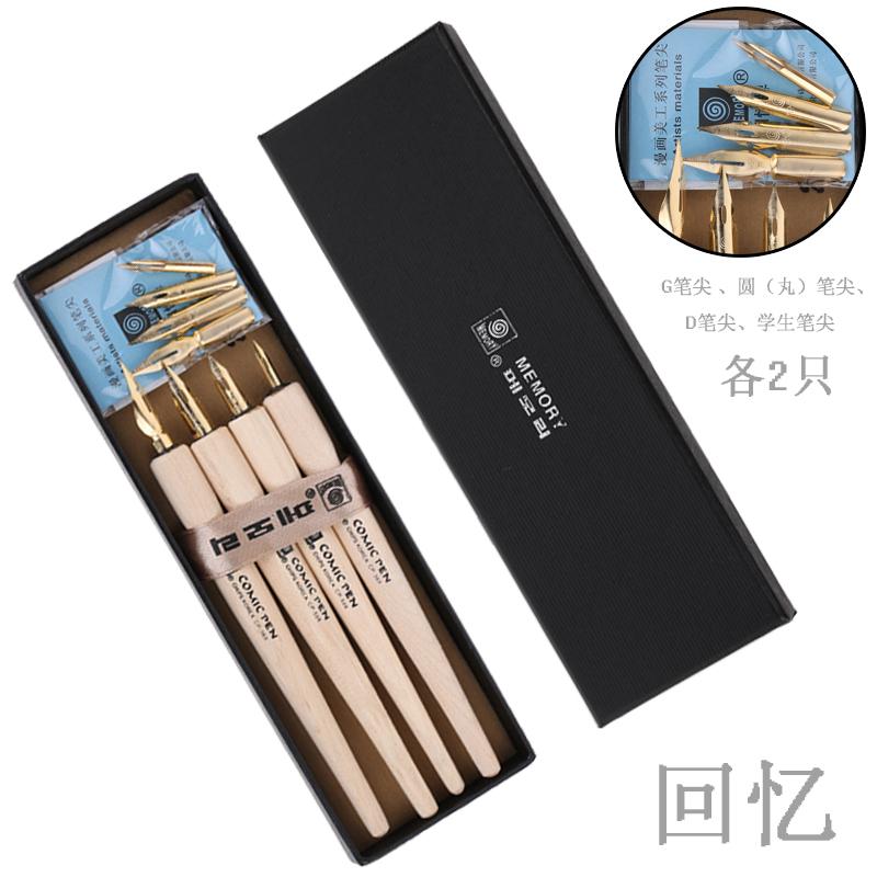 [ MEMORY ] 568 Series Dip Pen Wood Comics Pen 4 Holder 8 Nib Set Fountain Pen Made in Korea<br><br>Aliexpress