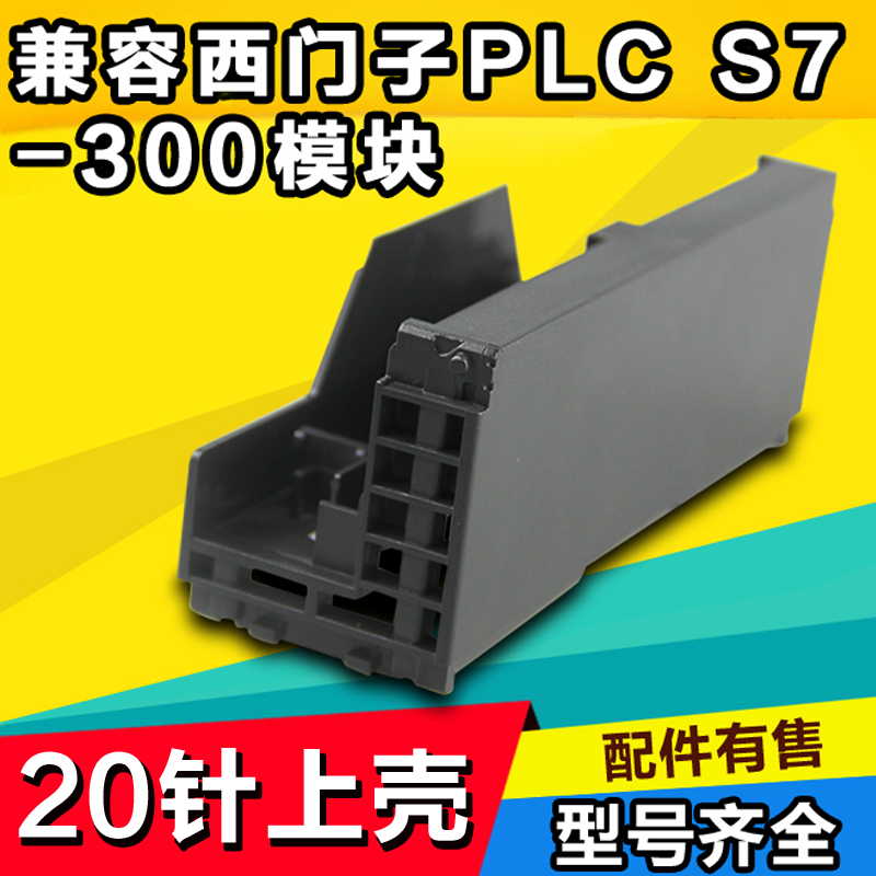 Compatible S7-300 module / domestic PLC/ new blank / plastic shell parts /20 needle upper shell, real picture<br><br>Aliexpress