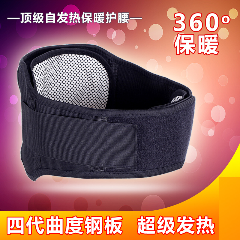 thermal protection belt waist lumbar disc lumbar muscle strain steel plate ABS autumn and winter warm men and women(China (Mainland))