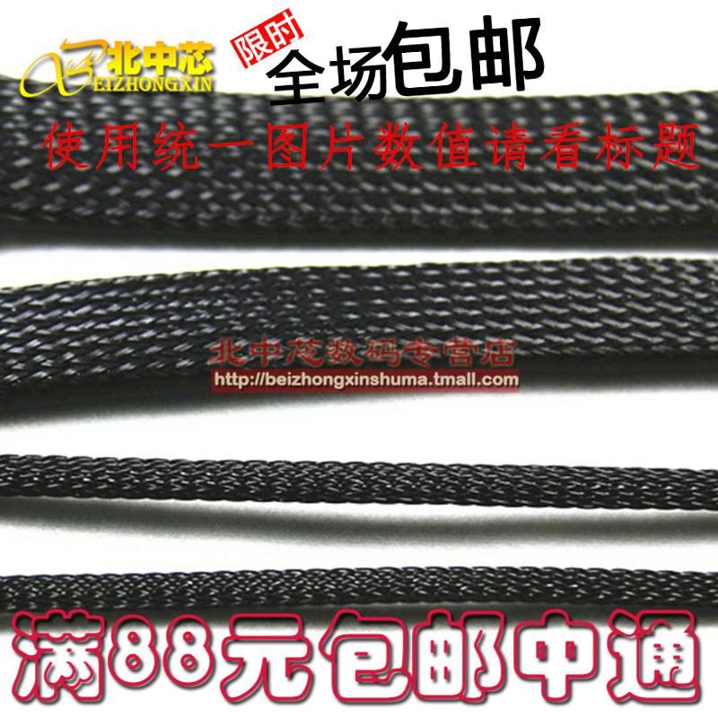 braid 4mm snakeskin snakeskin mesh network protection wire mesh / nylon mesh / Shock net 1 meter 100% new(China (Mainland))