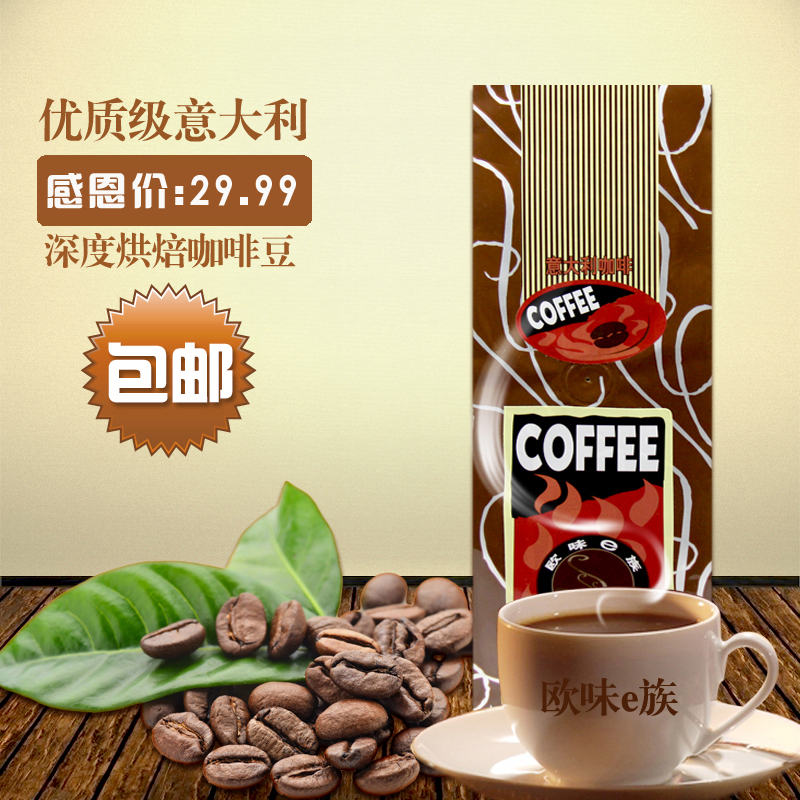 454g High quality coffee beans fresh mill green slimming coffee beans tea
