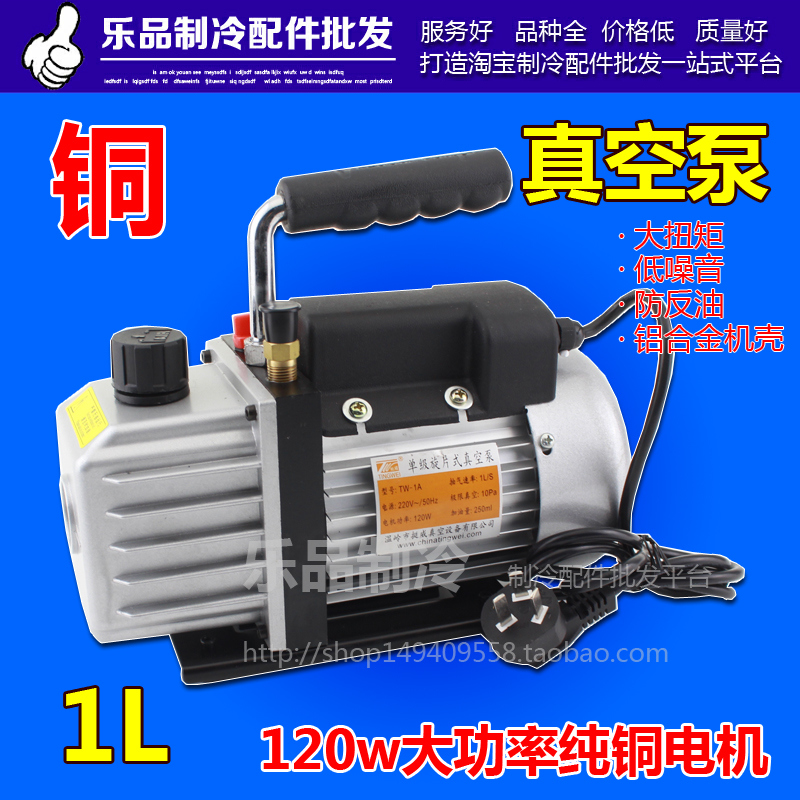 1 liters of pure copper motor genuine vacuum pump rotary vane pump of central air conditioning refrigeration repair tool TW-1A(China (Mainland))