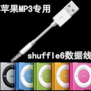 Best quality USB 2.0 Data Sync Charger Transfer Cable for Apple iPod Shuffle 3rd 4th 5th 6th Free Shipping(China (Mainland))