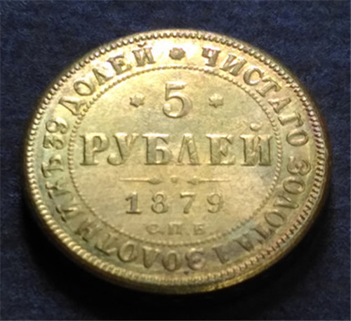 1879 Russia - Empire 5 Rubles - Aleksandr II / III copy gold coin(China (Mainland))
