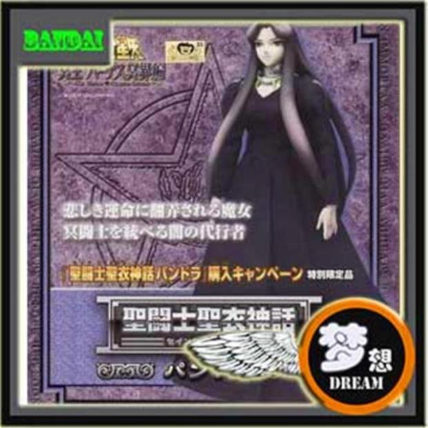 Bandai Japanese version of Saint Seiya Saint Seiya Hades soul mingdou limited Pandora<br><br>Aliexpress