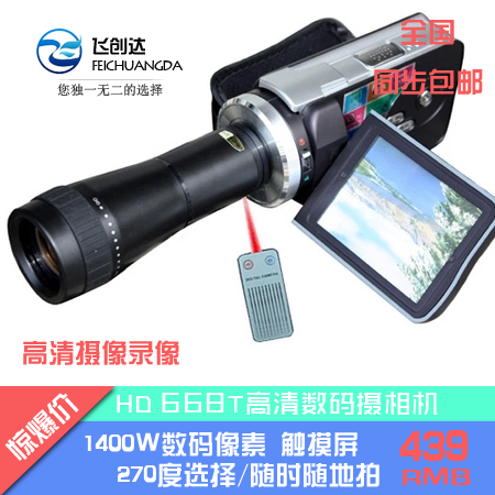 Belt mp3 recording function hd 668t vivikai hd digital camera(China (Mainland))