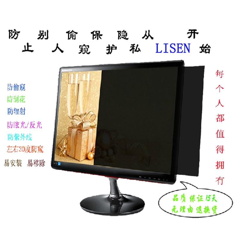 Original Laptop Privacy Filter 15/17/18/19/22/24 12/13/14 inch inch computer screen anti -spy film(China (Mainland))