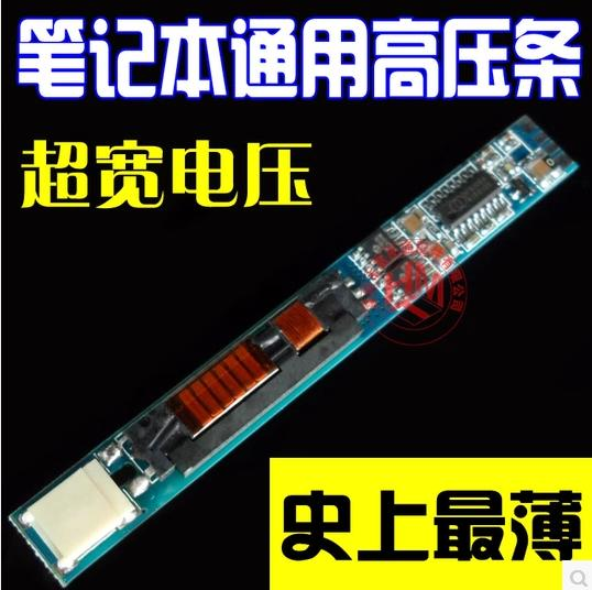 History of the thinnest wide voltage 9-20V Universal Laptop Inverter LCD Accessories Specials 5PCS(China (Mainland))