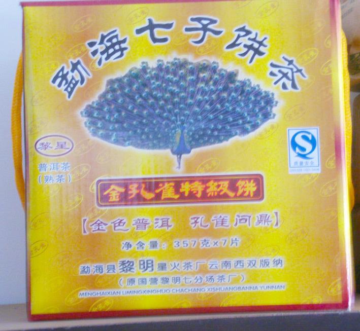 HOTSALE Tea 2008YR Pu er tea premium jinkongque tea cooked Spark seven 357g cake Puerh tea