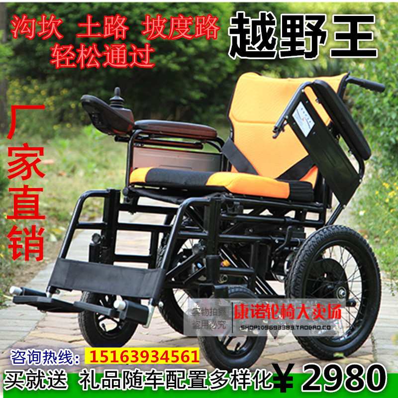 Cross-country single-handed operation super power aging, disabled persons indoor and outdoor folding electric wheelchair scooter(China (Mainland))