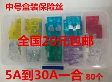 Free shipping.No. modified car kit fuse insurance tablets 1A-50A and other current- fit 80 vehicles(China (Mainland))