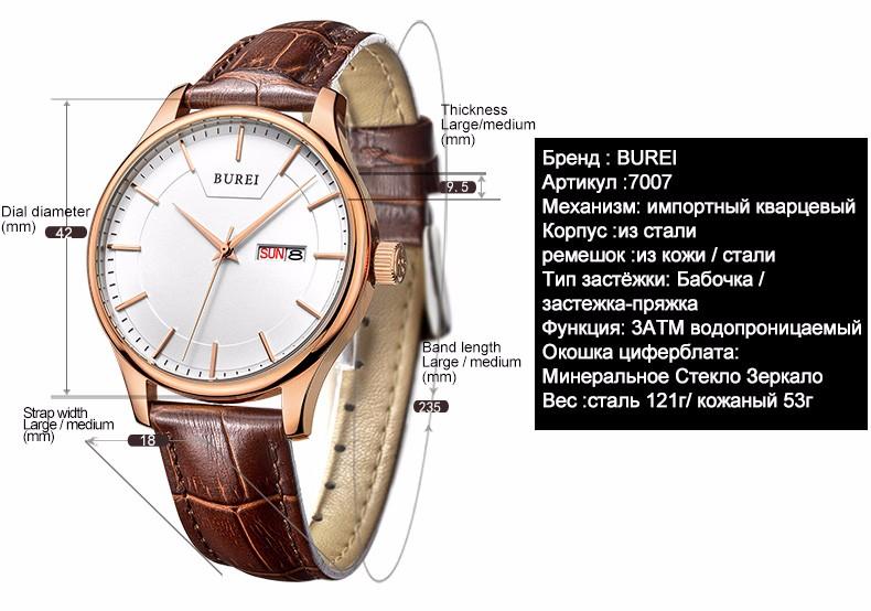 BUREI 2016 Эксклюзивная Модная Смотреть Мужчины Кожаный Ремешок Кварцевый Повседневная Наручные Часы 3ATM Водонепроницаемый Мужской Часы Montre Homme