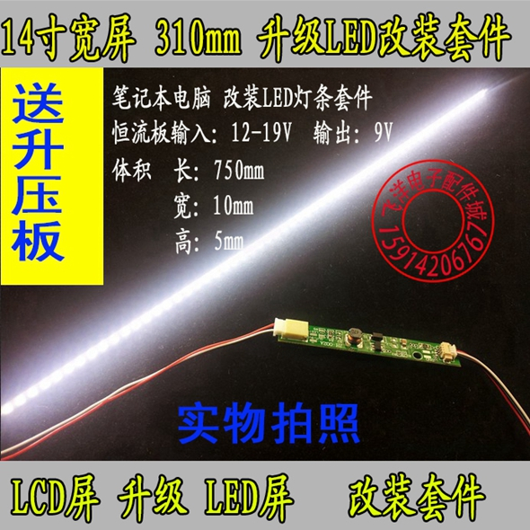 Led lighting 14 led notebook conversion kit 310mm lampdimming lcd lamp inverter(China (Mainland))