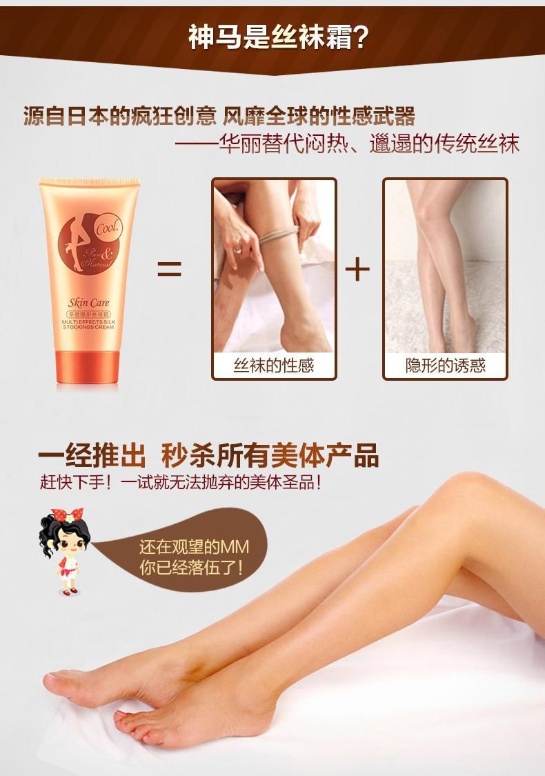 80 г Тела Фонд мульти-эффект стелс воздуха чулки улитка сущность ног корректор BB крем отбеливание солнцезащитный крем изоляции макияж