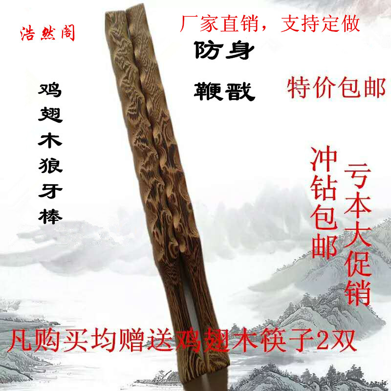 Chicken wing wood stick self-defense whip / vehicle defense necessary self-defense wooden stick or solid hardwood Mace(China (Mainland))