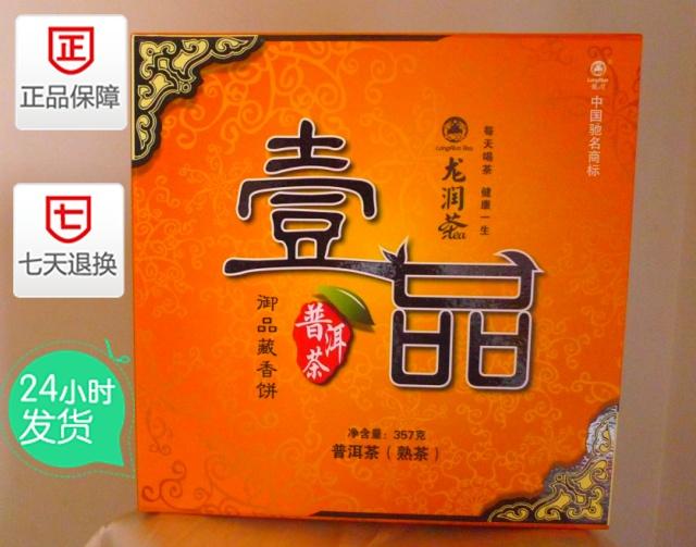 Longrun tangjiahe l longrun tea series of preserved incense cake Chinese yunnan puer pu er 357g  the health pu-erh food free<br><br>Aliexpress
